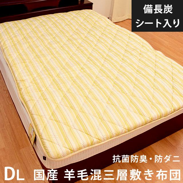 羊毛混三層式固綿 敷き布団 ダブルロング(140×210cm) 国産 【大型便】