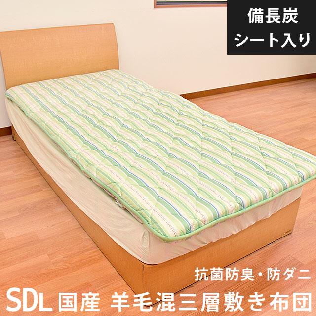 羊毛混三層式固綿 敷き布団 セミダブルロング(120×210cm) 国産【大型便】