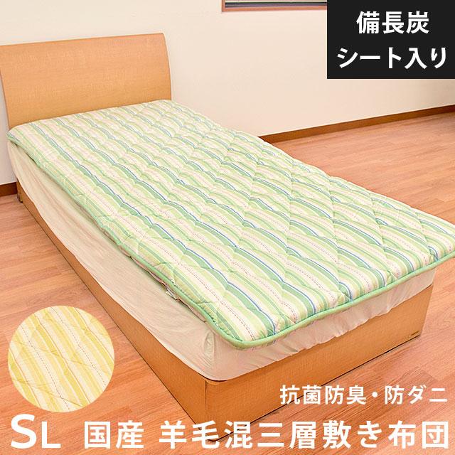 羊毛混三層式固綿 敷き布団 シングルロング(100×210cm) 国産 【中型便】