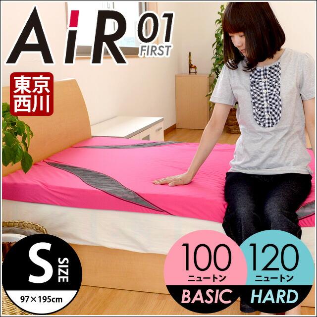 東京西川 AiR01 コンディショニングマットレス