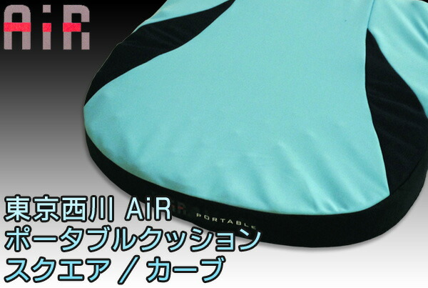 東京西川【AiR】(エアー)ポータブルシートクッション「スクエア/カーブ」