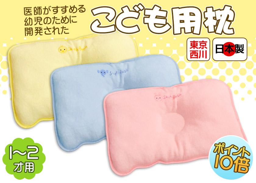 東京西川の医師がすすめる幼児のために開発された子ども用枕(くぼみ枕)日本製