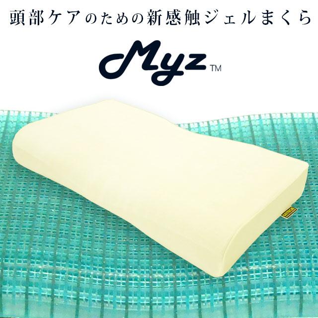 ジェルトロンピロー 「MYZ(マイズ)」 日本製 (やや低め~標準/60×33×高さ5.5~8.5cm)
