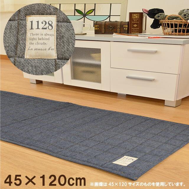 インテリアマット/キッチンマット 「アリエス/クロウ」 (45×120cm)