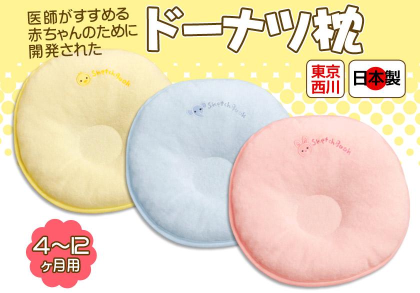 東京西川・国産【日本製】医師がすすめる赤ちゃんのために開発されたドーナツ枕