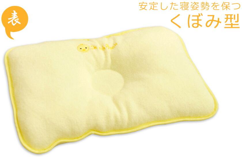 安定した寝姿勢を保つくぼみ型