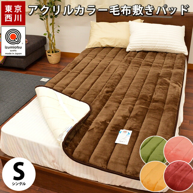 東京西川 カラー毛布敷きパッド アクリルマイヤー敷きパッド 日本製 (シングル)