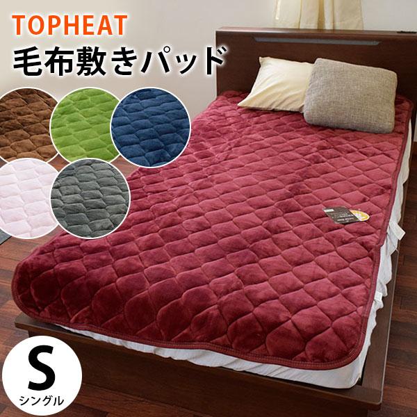TOPHEAT毛布敷きパッド