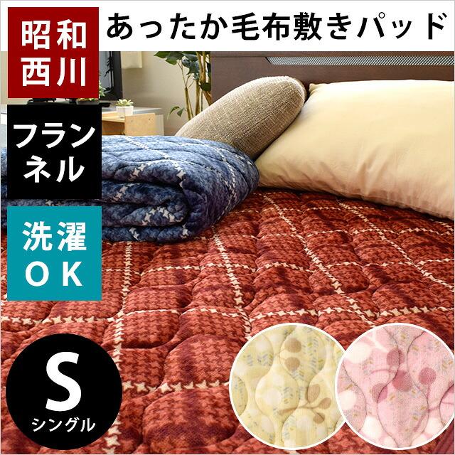 敷きパッド シングル 100×205cm 「ノワ・アミ」 フランネル 昭和西川