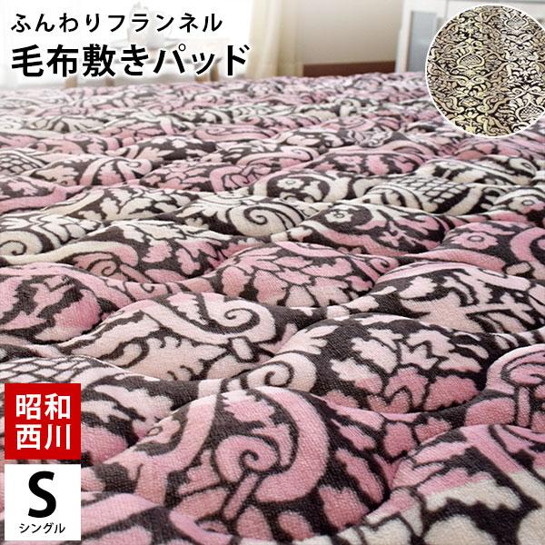 敷きパッド シングル 100×205cm 「エキゾチック」 フランネル 昭和西川