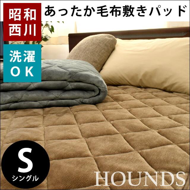 敷きパッド シングル 100×205cm 「ハウンズ」 無地 フランネル 昭和西川
