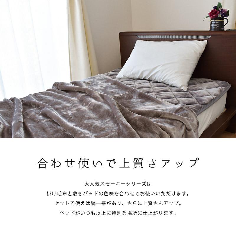 合わせ使いで上質さアップ 大人気スモーキーシリーズは掛け毛布と敷きパッドの色味を合わせてお使いいただけます。セットで使えば統一感があり、さらに上質さもアップ。ベッドがいつも以上に特別な場所に仕上がります。
