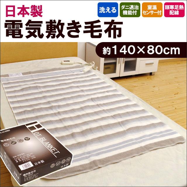 電気敷き毛布 日本製 (140×80cm)