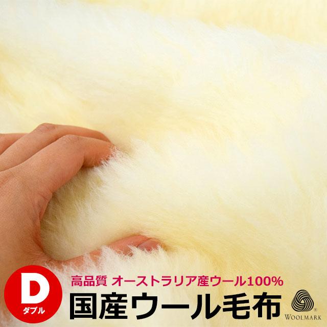 純毛毛布 洗えるウール100% 高級掛け毛布 日本製 (ダブル/180×200cm)
