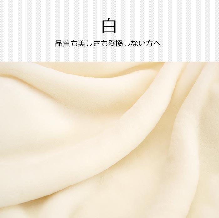 東京西川 ホワイト毛布 無地 2枚合わせアクリル毛布 (シングル) 日本製 - 布団通販 こだわり安眠館 本店