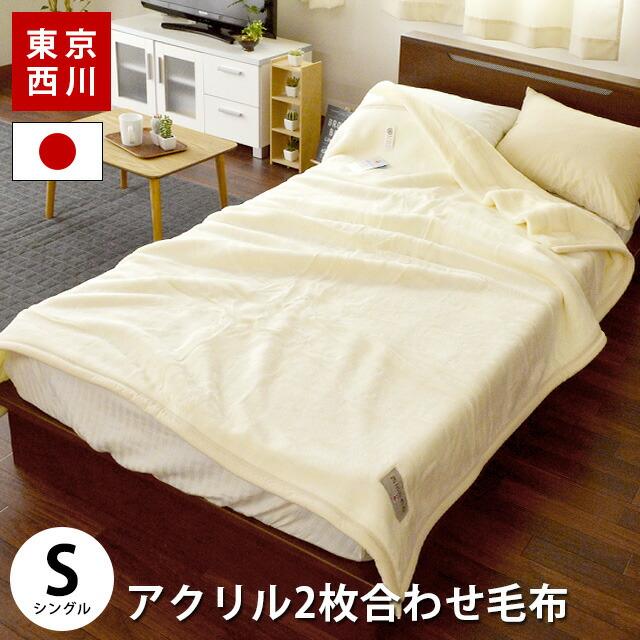 東京西川 ホワイト毛布