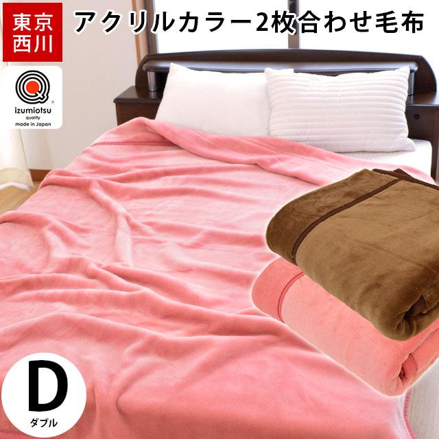 東京西川 カラー毛布 2枚合わせアクリルマイヤー毛布 日本製 (ダブルロング/180×210cm)