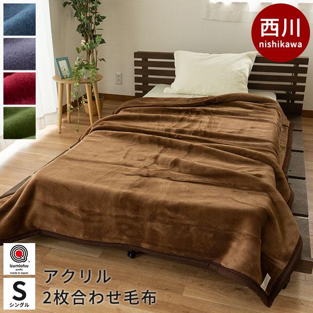 東京西川 カラー毛布 2枚合わせアクリルマイヤー毛布 (シングル/140×200cm) 日本製