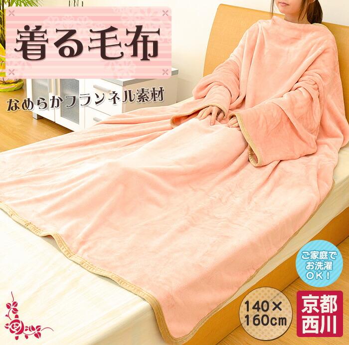 京都西川 着る毛布 140×160cm