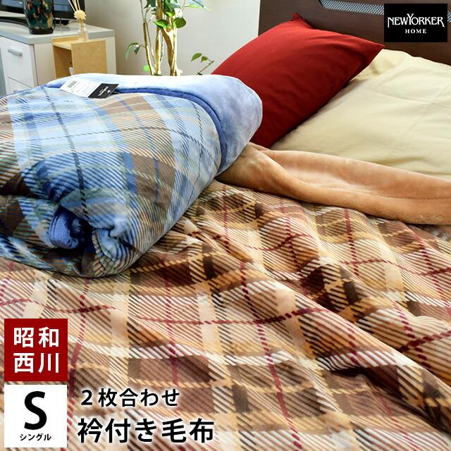 昭和西川 NEWYORKER 2枚合わせ毛布