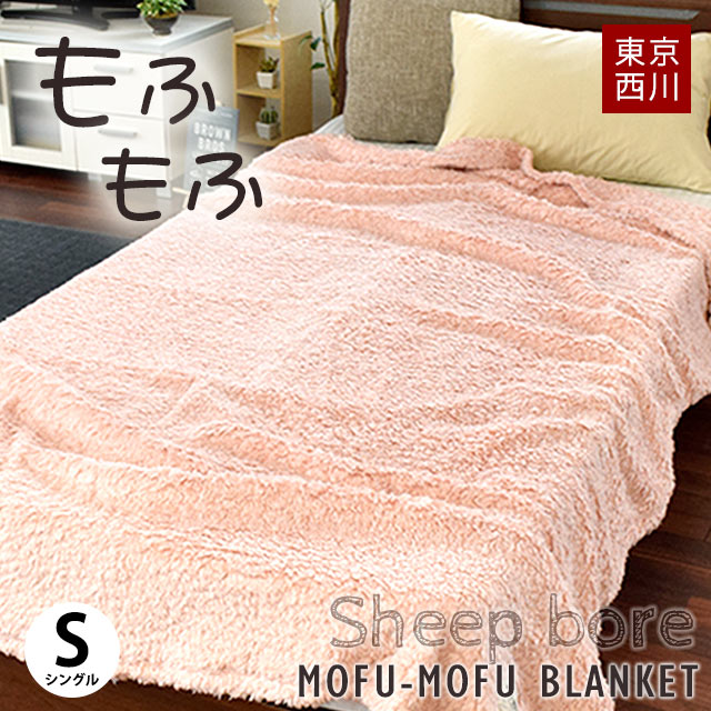 毛布 シングル 140×200cm 「MOFU-MOFU BLANKET」 シープボア 洗える 東京西川