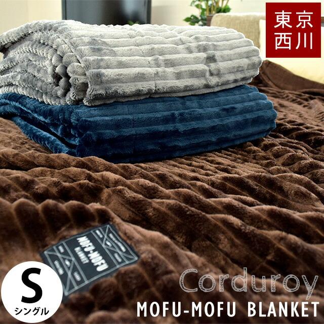 毛布 シングル 140×200cm 「MOFU-MOFU BLANKET」 コーデュロイ 洗える 東京西川