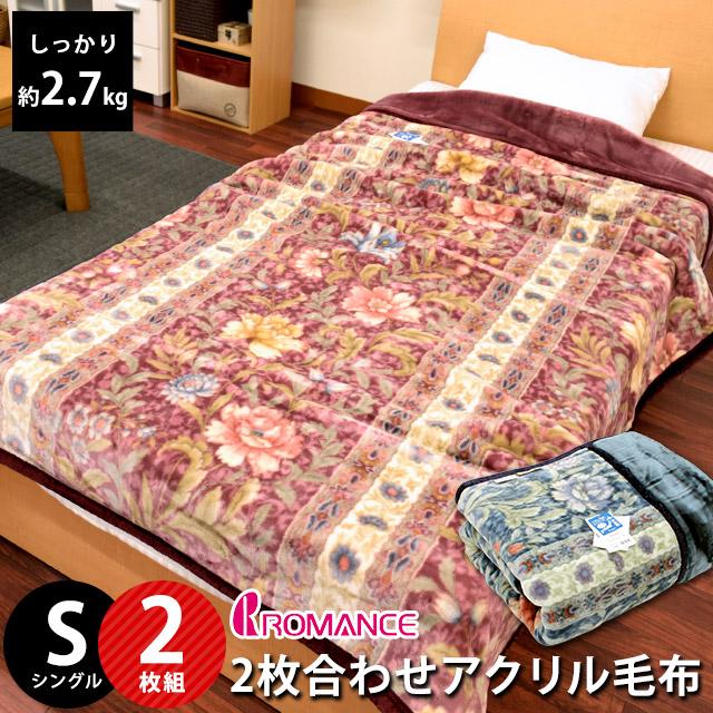 2枚合わせ毛布 2枚セット シングル 140×200cm 2.7kg アクリル 花柄 泉州産 日本製 ロマンス小杉