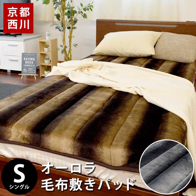 敷きパッド シングル 100×205cm オーロラ柄 洗える 京都西川