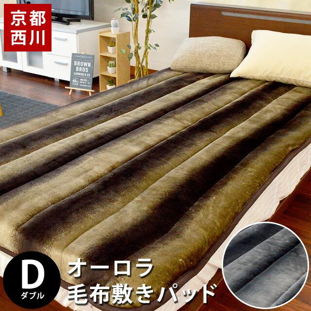 敷きパッド ダブル 140×205cm オーロラ柄 洗える 京都西川