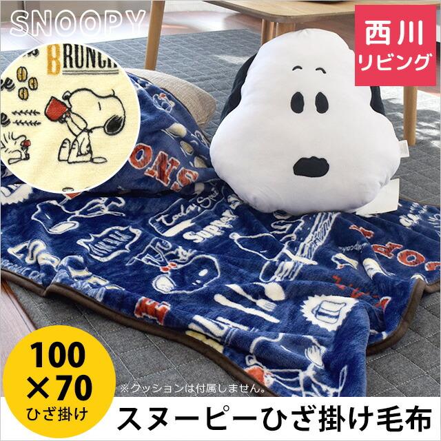 ひざ掛け毛布 70×100cm スヌーピー SP180 西川リビング