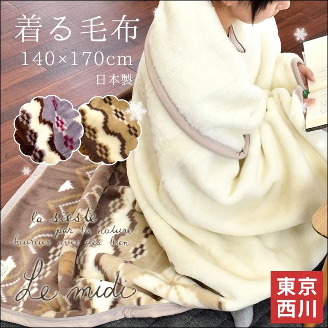 着る毛布 140×170cm ルミディ ノルディック柄 日本製 東京西川