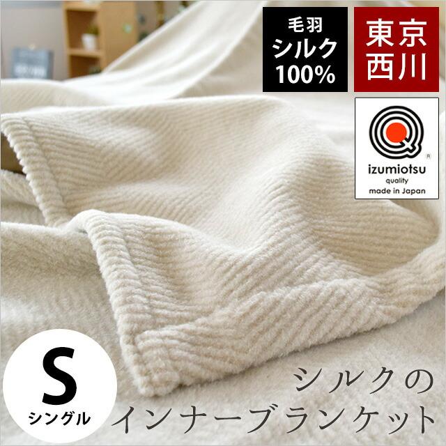 東京西川 シルクのインナーブランケット