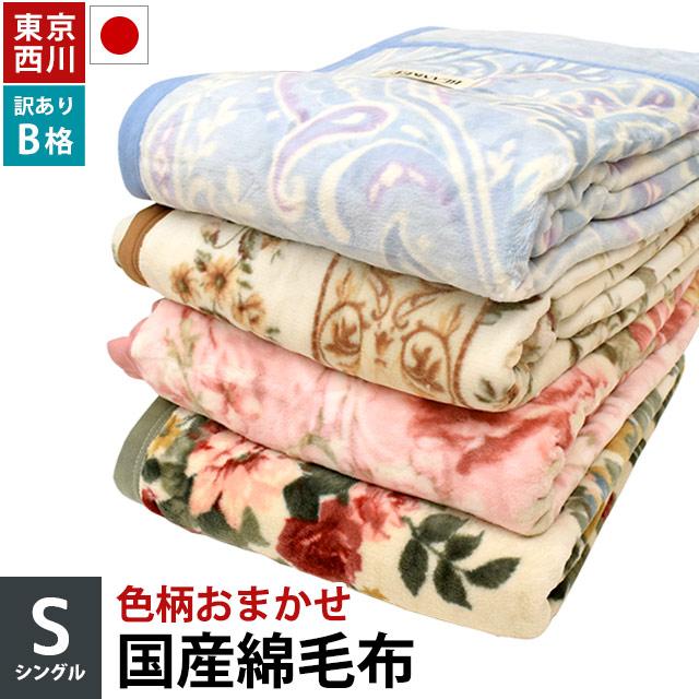 訳あり綿毛布 シングル 140×200cm 綿100% 色柄おまかせ 日本製 東京西川