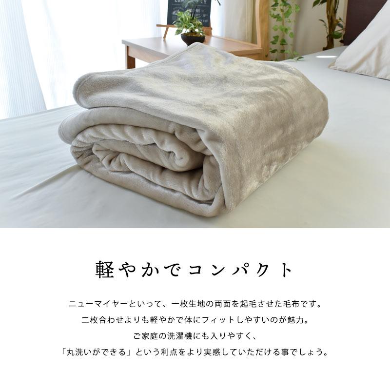 軽やかでコンパクト ニューマイヤーといって、一枚生地の両面を起毛させた毛布です。二枚合わせよりも軽やかで体にフィットしやすいのが魅力。ご家庭の洗濯機にも入りやすく、「丸洗いができる」という利点より実感していただける事でしょう。