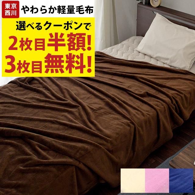 東京西川 無地マイクロファイバー毛布