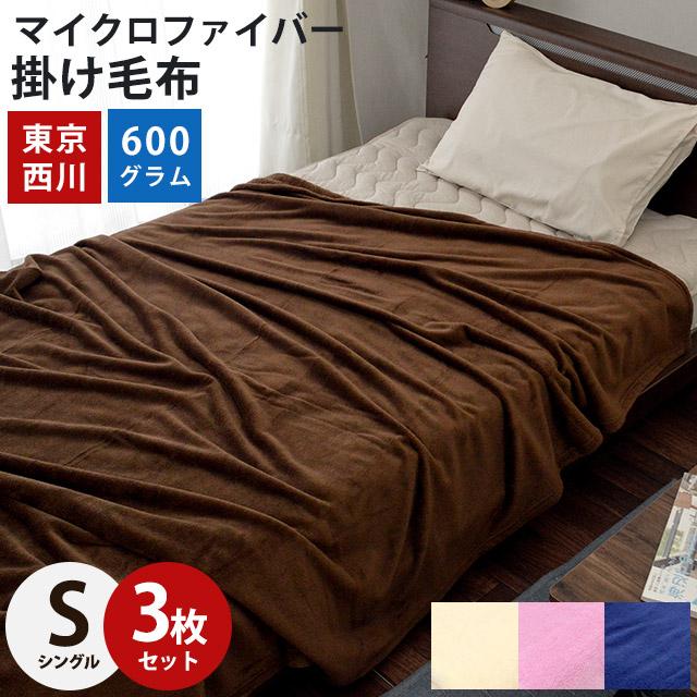 マイクロファイバー毛布 3枚セット シングル 140×200cm ニューマイヤー 無地 東京西川