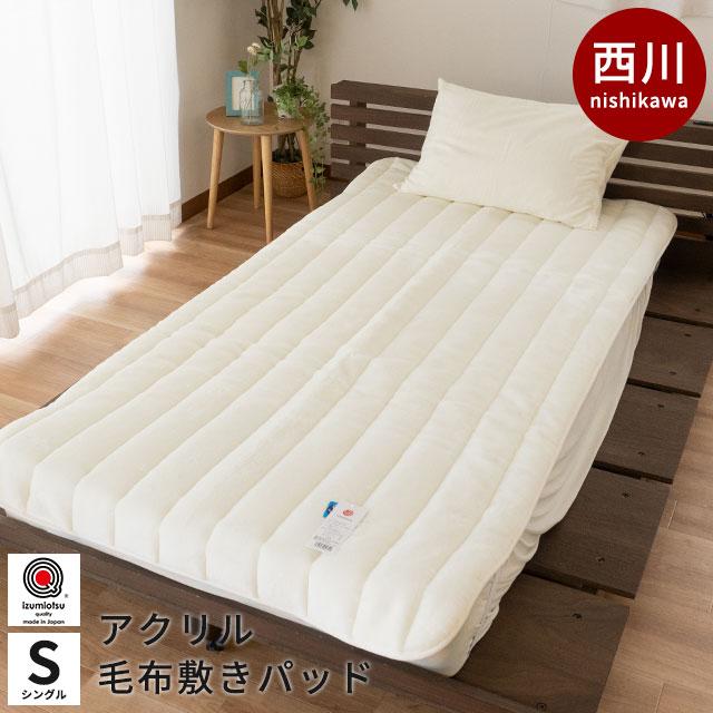 東京西川 ホワイト毛布敷きパッド