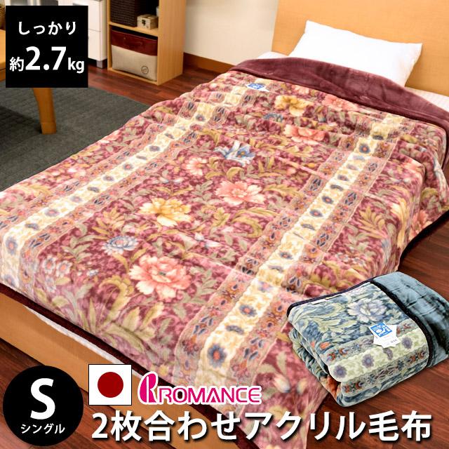 2枚合わせ毛布 シングル 140×200cm 2.7kg アクリル 花柄 泉州産 日本製 ロマンス小杉