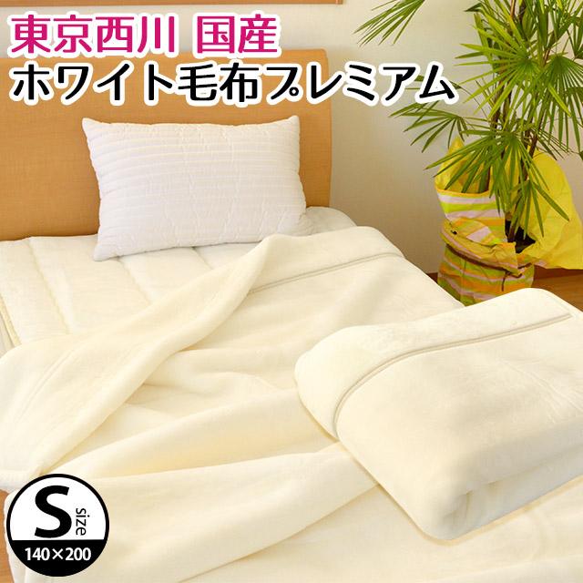 東京西川 ホワイト毛布プレミアム 2枚合わせアクリルマイヤー毛布 ロングファータイプ 日本製 (シングル)