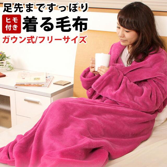 マイクロファイバー 着る毛布 (メンズ・レディース共通/フリーサイズ)