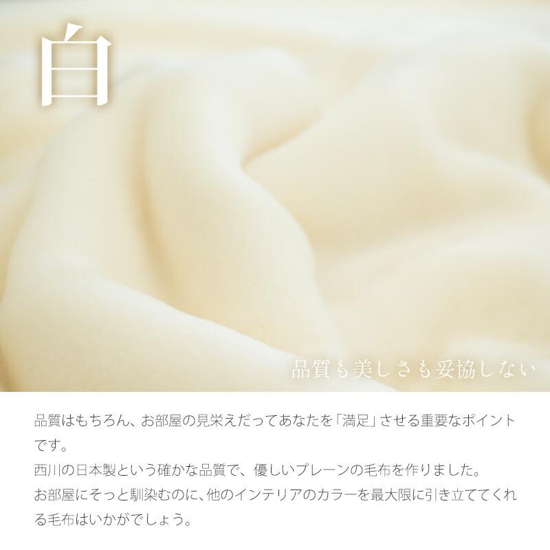 白 品質も美しさも妥協しない 品質はもちろん、お部屋の見栄えだってあなたを「満足」させる重要なポイントです。西川の日本製という確かな品質で、優しいプレーンの毛布を作ります。お部屋にそっと馴染むのに、他のインテリアのカラーが最大限に引き立ててくれる毛布はいかがでしょう。