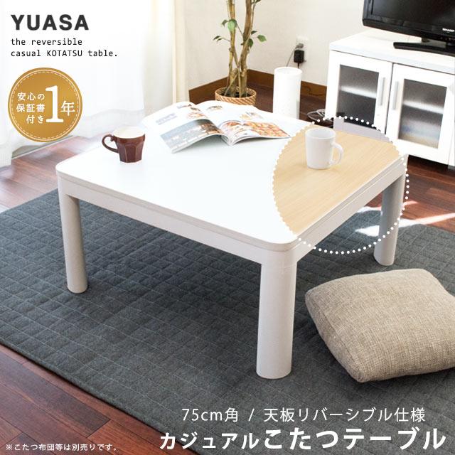 こたつテーブル 正方形 幅75cmタイプ ホワイト 天板リバーシブル ユアサプライムス 【大型便】