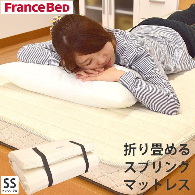 フランスベッド ラクネスーパー 折りたたみスプリングマットレス 日本製 (セミシングル/厚み12cm) 【中型便】