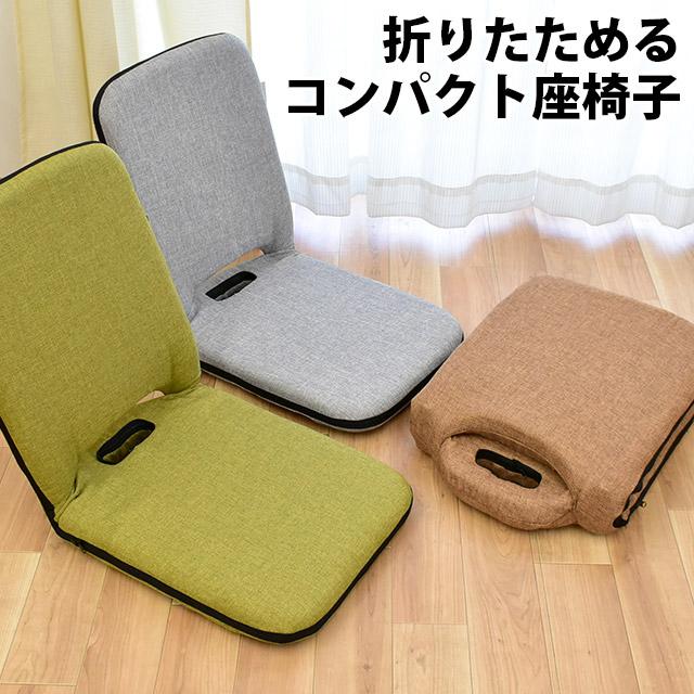 折りたたみ リクライニング 座椅子「シオン」 14段階リクライニング