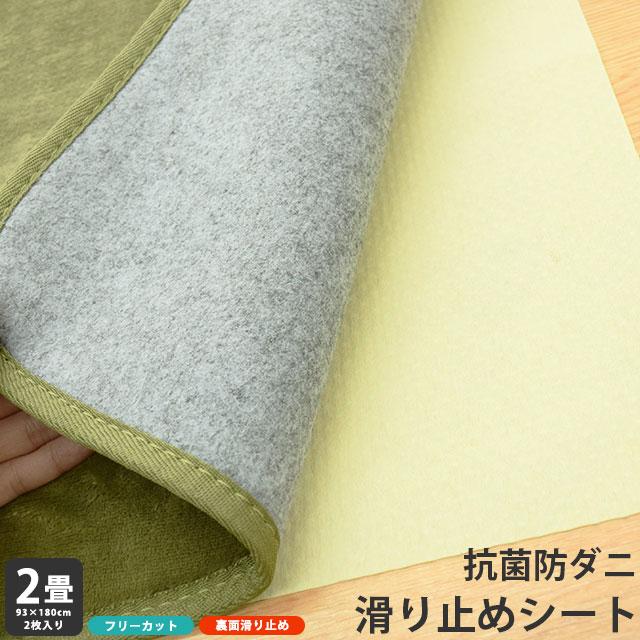 滑り止めシート 防ダニ・抗菌 ダニスメンシート 2畳用 (約93×180cm) 2枚入り