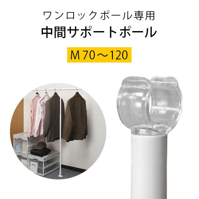 ワンロックポール専用 中間サポートポール (M/70~120cm)