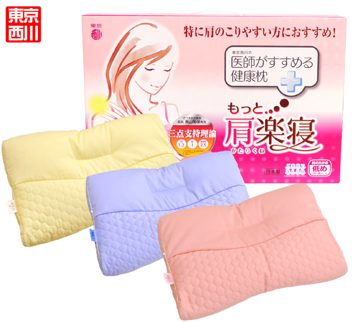 "It is recommended for the person who is easy to have a stiff shoulder in particular! Healthy pillow ""more 肩楽寝"" which Tokyo Nishikawa, a doctor advances"