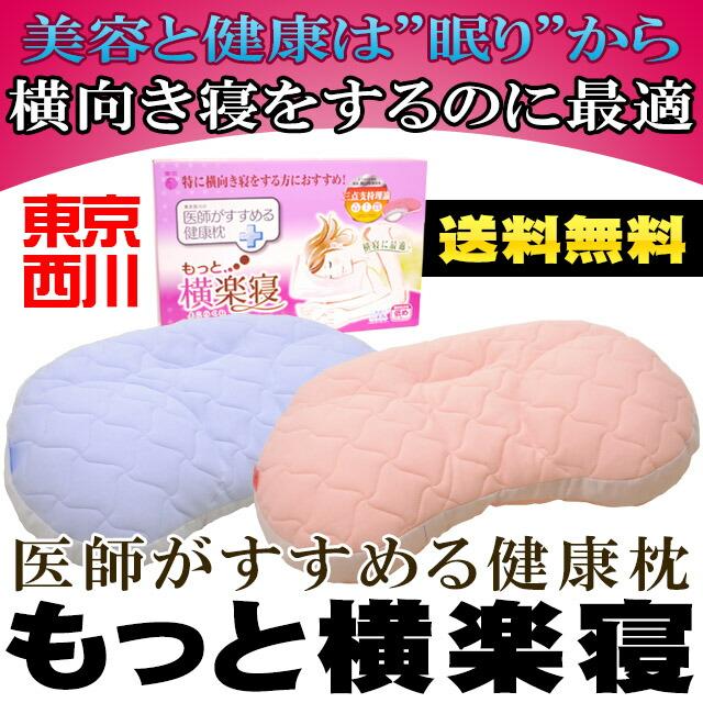 東京西川 医師がすすめる健康枕 もっと横楽寝