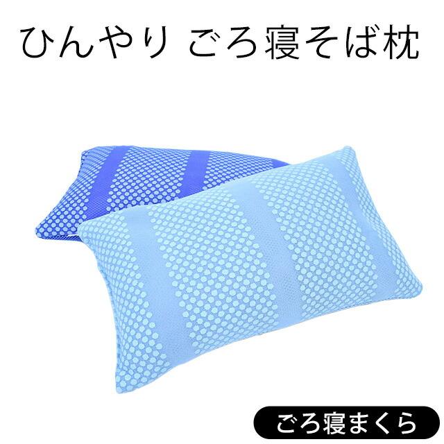 立体メッシュ 冷感ひんやりごろ寝そば殻枕 日本製 (約25×45cm)