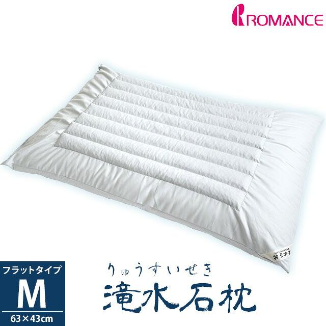 滝水石枕 大 約43×63cm フラットタイプ 日本製 ロマンス小杉